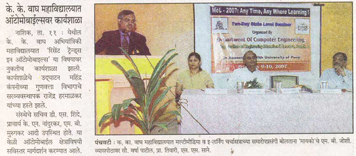 Aicte Funded Seminar On Multimedia Elearning